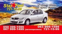 Такси «Стар», (067) 999-14-99