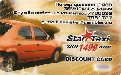 Такси Стар, Одесса, 721-15-99